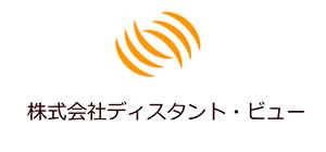 株式会社 ディスタント・ビュー