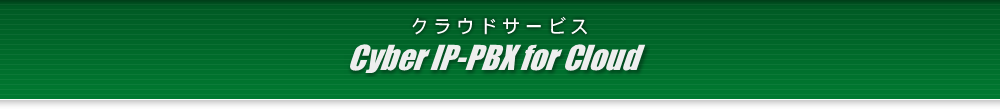 クラウドサービス Smart IP-PBX for Cloud
